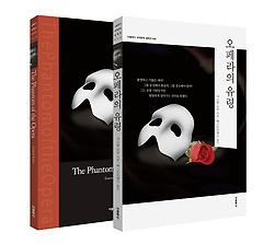 오페라의 유령 세트 (한글판+영문판)