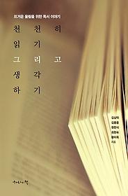 천천히 읽기 그리고 생각하기 : 뜨거운 울림을 위한 독서 이야기