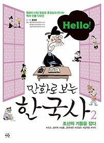"<font title=""Hello! 헬로 만화로 보는 한국사 2 - 조선의 기틀을 잡다"">Hello! 헬로 만화로 보는 한국사 2 - 조선...</font>"