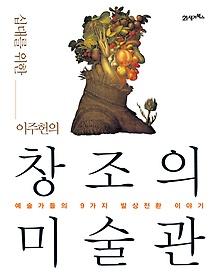 이주헌의 창조의 미술관