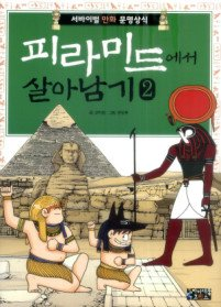 피라미드에서 살아남기. 2