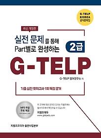 "<font title=""실전 문제를 통해 Part별로 완성하는 G-TELP 2급"">실전 문제를 통해 Part별로 완성하는 G-TEL...</font>"