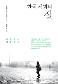 한국 사회의 질