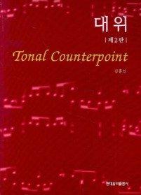 대위 Tonal Counterpoint