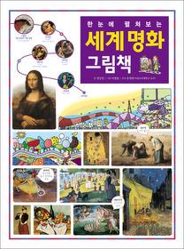세계 명화 그림책