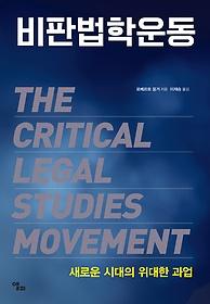 비판법학운동 : 새로운 시대의 위대한 과업