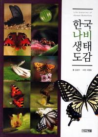 한국나비 생태도감