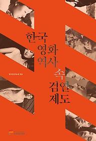 한국영화역사 속 검열제도