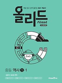 올리드 Allead 중등 역사 1-1 (2021년용)