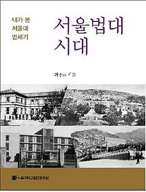 서울 법대 시대