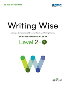 Writing Wise 라이팅 와이즈 Level 2-2