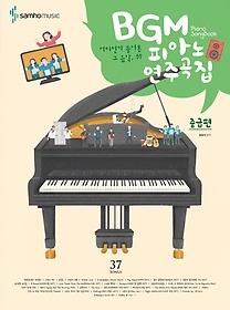 BGM 피아노 연주곡집 (중급편)