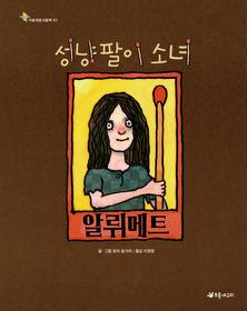성냥팔이 소녀 알뤼메트