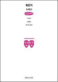회란기 (큰글씨책)