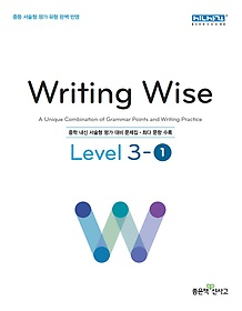 Writing Wise 라이팅 와이즈 Level 3-1