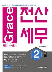2020 Grace 전산세무 2급 필기+실기