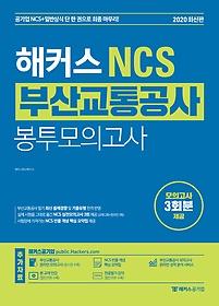 해커스 NCS 부산교통공사 봉투모의고사