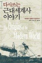 """<font title=""""다시쓰는 근대세계사 이야기 - 세계화와 생태학적 관점에서"""">다시쓰는 근대세계사 이야기 - 세계화와 생...</font>"""