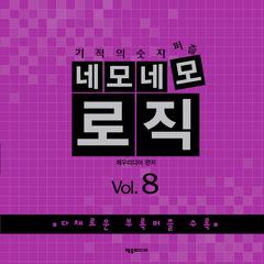 네모네모 로직 Vol.8