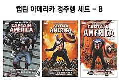 캡틴 아메리카 정주행 세트 B