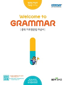 """<font title=""""Welcome to GRAMMAR 웰컴 투 그래머 기본서 1"""">Welcome to GRAMMAR 웰컴 투 그래머 기본서...</font>"""