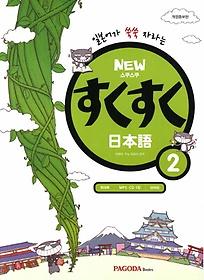 NEW 스쿠스쿠 일본어 2