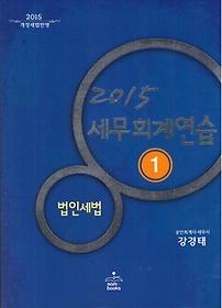 2015 세무회계연습 1 - 법인세법