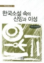 한국소설 속의 신앙과 이성