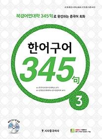 한어구어 345구 3