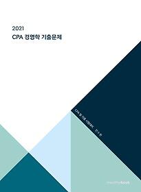 2021 CPA 경영학 기출문제