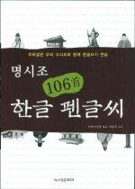 명시조 106수 한글 펜글씨