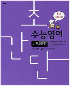 초간단 수능영어 - 빈칸추론편