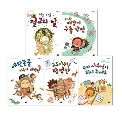 고재미 이야기 5권 세트