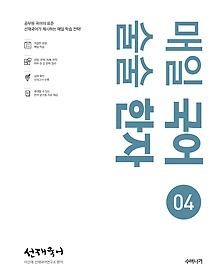 선재국어 매일 국어 술술 한자 - 시즌 4