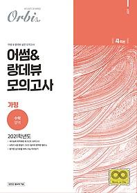 """<font title=""""어썸&랑데뷰 실전 모의고사 수학영역 가형 - 이과 (2020)"""">어썸&랑데뷰 실전 모의고사 수학영역 가형 ...</font>"""