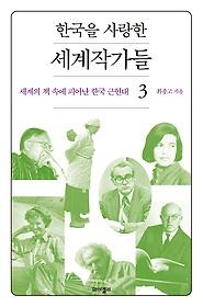 한국을 사랑한 세계작가들 3
