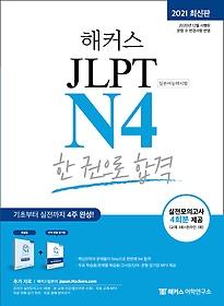 """<font title=""""2021 해커스일본어 JLPT N4 (일본어능력시험) 한 권으로 합격"""">2021 해커스일본어 JLPT N4 (일본어능력시...</font>"""