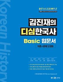 김진재의 디심한국사 Basic 입문서
