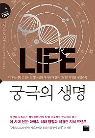 지식의엣지 5 - 궁극의 생명
