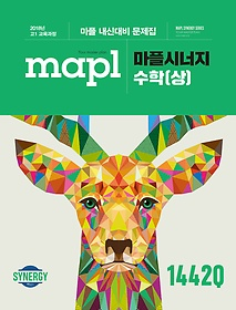 """<font title=""""MAPL 마플 시너지 수학 1442Q (상/ 2021년용)"""">MAPL 마플 시너지 수학 1442Q (상/ 2021년...</font>"""