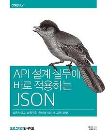API 설계 실무에 바로 적용하는 JSON