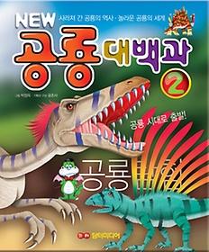 NEW 공룡대백과 2
