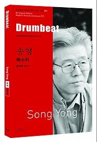 송영 - 북소리 Drumbeat