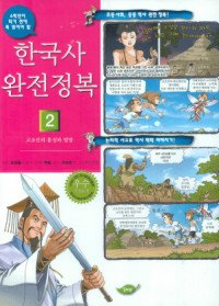 한국사 완전정복 2