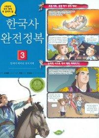 한국사 완전정복 3