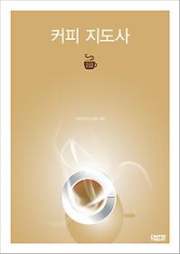 커피 지도사 2급 (2016)