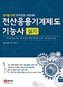 전산응용기계제도기능사 실기