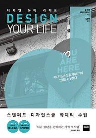 [90일 대여] 디자인 유어 라이프 DESIGN YOUR LIFE