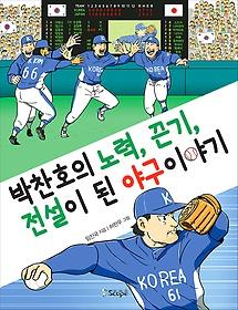 "<font title=""박찬호의 노력, 끈기, 전설이 된 야구 이야기"">박찬호의 노력, 끈기, 전설이 된 야구 이야...</font>"