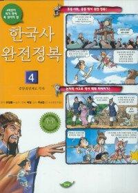 한국사 완전정복 4